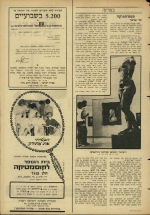 העולם הזה - גליון 1515 - 14 בספטמבר 1966 - עמוד 37 | במדינה סטטיסטיקה כ ר ישראל בשנה שעברה הסתובבו על 20700 הקילומטרים המרובעים של הארץ (וזה כולל 417 קילומטר מרובעים יערות 165 ,קילומטר מרובעים כינרת ו־ 25 קילומטר