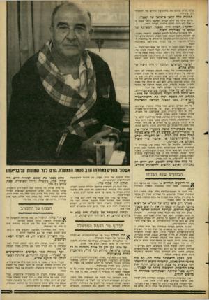 העולם הזה - גליון 1515 - 14 בספטמבר 1966 - עמוד 5 | יכולה לגייס בתוכה את כוח־הרצון הדרוש כדי להתמודד עימן ברצינות. תכונות אלה שלטו כישראל של תשכ״ו. פרשת אייבי נתן היתר, הבלוף הפיקנטי ביותר בשנה זו — אבל היא