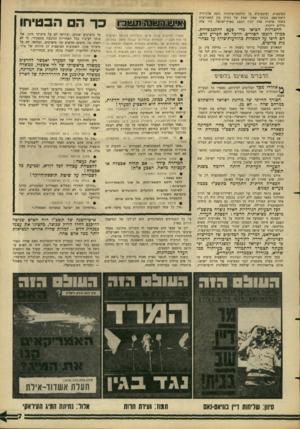 העולם הזה - גליון 1515 - 14 בספטמבר 1966 - עמוד 7 | מפוצצות, ופיטפוטים על מלחמת־שיחרור נוסח אלג׳יריה וויאט־נאם. מכיוון שאין שמץ של דמיון בין המאורעות בשתי ארצות אלה לבין המצב בארץ־ישראל, היו אלה מילים ריקות.
