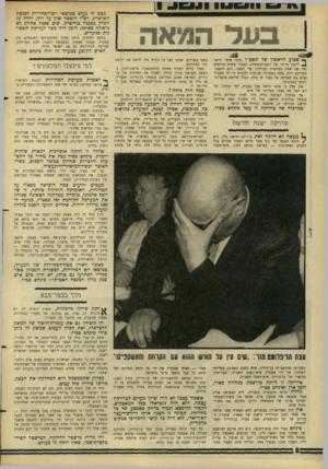 העולם הזה - גליון 1515 - 14 בספטמבר 1966 - עמוד 8 | האיש הקובע כמערך זה היה פינחס ספיר. ך! … כמרכזה של טרויקה זו עמד פינחס ספיר. … פינחס ספיר היה איש־הקופה.