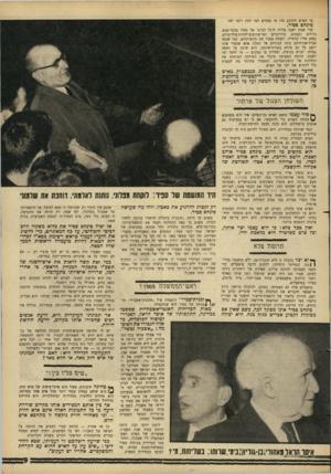 העולם הזה - גליון 1515 - 14 בספטמבר 1966 - עמוד 9 | ארוחה עם פינחס ספיר יכולה להיות שוזר, מיליונים. … פינחס ספיר אינו מסוגל לכך, כשם שאץ אם מסוגלת לקטוע אכרים מגוף כנה. … כך או אחרת — פינחס ספיר הטביע את חותמו