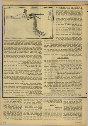 העולם הזה - גליון 1517 - 27 בספטמבר 1966 - עמוד 13 | הדבר מזכיר את חימוש ישראל בידי הצרפתים, ערב מיבצע־סיני. … תוך יומיים־שלושה אלה תצטרך להתבצע ההפיכה הסורית הפנימית. ״במיבצע סיני היתד, המטרה האמיתית (הסמוייד