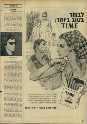 העולם הזה - גליון 1518 - 4 באוקטובר 1966 - עמוד 8 | במרחב מארוקו מ׳ מעיניו גאמת לבוחר בטוב ביותר: משפט בן־ברקה בפאריס יכול היה להפוך משפט־קסטנר שני, בממדים בינלאומיים.