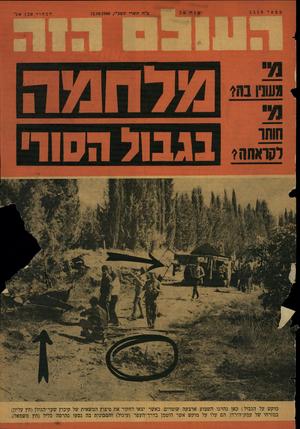 העולם הזה - גליון 1519 - 12 באוקטובר 1966
