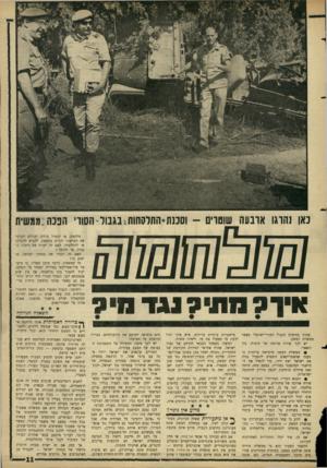 העולם הזה - גליון 1519 - 12 באוקטובר 1966 - עמוד 11   כאן !הרגו ארבעה שוטרים -וסכנת-התרסחות^ בגבול -הסוו׳ חננה:ממ שית 5ךקמ 551נ 1ד נ? 5 מישטרים ערביים עויינים. איש אינו יכול פחות בחימום הגבול הסורי־ישראלי מאשר
