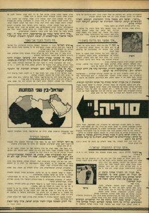העולם הזה - גליון 1519 - 12 באוקטובר 1966 - עמוד 13   מחייכ מהפכה נפשית פנימית עמוקה. אבל יש דור חדש בארץ, המתחיל להבין את הריאקציוניים במרחב. היא המקיימת את המלך חוסיין בירדן, והיא בת־בריתם של פייסל, הבעיות האלה.