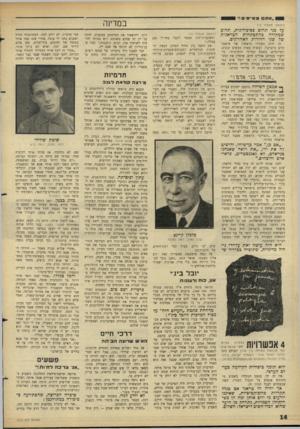 העולם הזה - גליון 1519 - 12 באוקטובר 1966 - עמוד 14   אתם מאיימים!״ במדינה (המשך מעמוד ) 13 על פני תהום פסיכולוגית, תהום שמקורה כהתפתחות הטראגית של שני הדורות האחרונים. זה יהיה תפקידו הראשון של מישטר חדש בישראל: