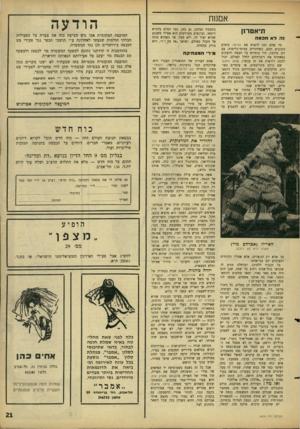 העולם הזה - גליון 1519 - 12 באוקטובר 1966 - עמוד 21   אמנות תיאטרנן זה דא חכמה מי שלא זכר. לראות את הבימה בימים הטובים ההם, כשיהודים עטופי־גלימות, עם זקן מודבק, היו עומדים על הבמה וזועקים בפאתוס את דיעותיהם לחלל