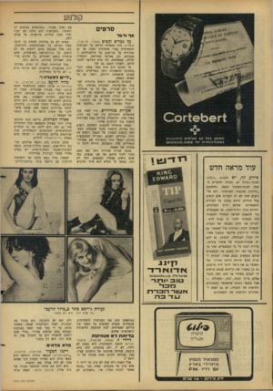 העולם הזה - גליון 1519 - 12 באוקטובר 1966 - עמוד 26   קולנוע סרטים אד ודגל ה ש עון געל 60ה פר סי םהרא שוני ם באובזרבסוריון של £ל$ו 0ל £1-ז * 4סט£א ערד מראה חדש על גברים ונשים (אופיר, תל־אבי!; איטליה) זוהי סאטירה