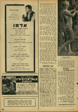 העולם הזה - גליון 1519 - 12 באוקטובר 1966 - עמוד 27   בוודאי שם לב לכך שעבר עליה ונשים, הרבה מאד, מאז יצאה חצי־ערומה, מתוך עוגת יום־ההולדת, באין לרצוח את אשתך, כשהיא לבושה בכמה בועות של קצף. שער־ראשה השחיר. פניה