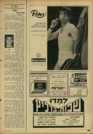 העולם הזה - גליון 1519 - 12 באוקטובר 1966 - עמוד 28   ספרים מק!ר מהוד המוות שני ז1ו1.ת לבני בן־לון־רוטקס יספיק! לך לכל השנה. הם בביסים ומתיבשים מהר. לבד בן־לון־רוטקס קלים יותר ונוחים יותר 6 ^1 1 1 0 1 1 חוטי בך