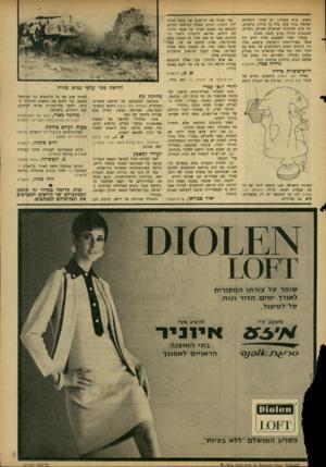 העולם הזה - גליון 1519 - 12 באוקטובר 1966 - עמוד 5   משים, פרט מעניין: יש בערך דיפלומט ישראלי בכיר אחד, מול כל מיליון צרפתים. וזה פרט לעובדים ישראלים אחרים, זוטרים, שמספרם הכולל מגיע לכמה מאות. עכשיו תארו לעצמכם