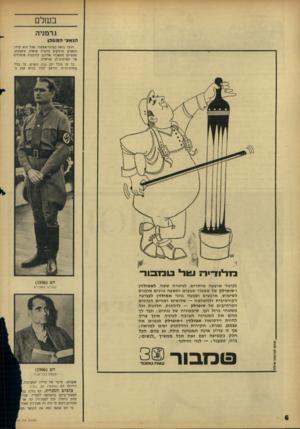 העולם הזה - גליון 1519 - 12 באוקטובר 1966 - עמוד 6   בשל גרמניה הנאצי המסכן הדבר נראה כבלתי־אפשרי. אבל הוא קרה: הנאצים מופיעים בדמות אנשים מיסכנים, שהעולם מתאכזר אליהם, קורבנות אומללים של קשיחות־לב אנושית. כל זה