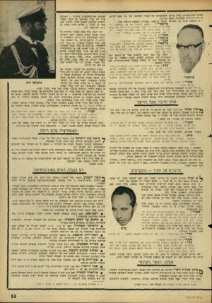 העולם הזה - גליון 1520 - 19 באוקטובר 1966 - עמוד 13   בחיים הפרלמנטרים, נפלה קורבן לאקוסטיקה של הבניין המפואר. אין עוד טעם לקרוא, כי רוב הקריאות מצלצלות כרעש מבולבל. לא נואשתי בנקל. כך, כשדיבר ישראל בן־מאיר