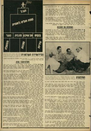 העולם הזה - גליון 1520 - 19 באוקטובר 1966 - עמוד 15   זו בנתה, ב־ 17 שנות קיומה 5411 ,יחידות־דיור, מזה רק 300 יחידות בעיירות־פיתוח. עוד 190 יחידות ניבנו בחדרה, וכל היתר באיזור תל־אביב. מרבית הבתים הללו ניבנו תוך