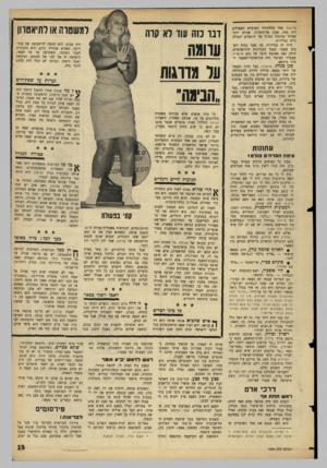 העולם הזה - גליון 1520 - 19 באוקטובר 1966 - עמוד 19   אליאנס. אחד מתלמידיו הערביים המעולים היה אחד, אמין אל־חוסייני, שנודע יותר מאוחר במופתי הגדול של ירושלים והגולה כיום בביירות. והיה זה בביירות, בה נסגר בסוף