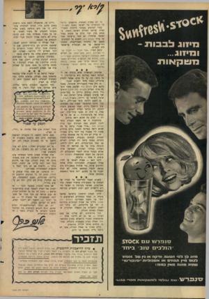 העולם הזה - גליון 1520 - 19 באוקטובר 1966 - עמוד 2   מי הם עשרת האנשים שהשפיעו ביותר על הכותרות של ישראל בשנת תשכ״וי בטור המופיע בעתוני היהדות האמריקאית׳ פורטה החודש רשימה כזאת: ממנחם בגין וטדי קולק עד פינחס ספיר