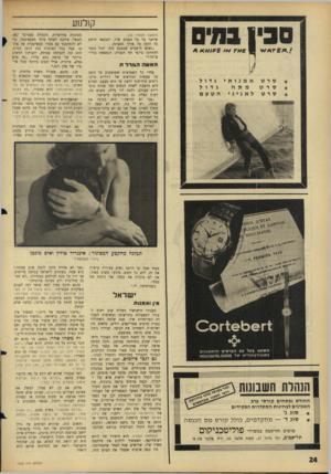 העולם הזה - גליון 1520 - 19 באוקטובר 1966 - עמוד 24   קולנוע (המשך מעמוד )23 שיוצר צל על הפנים שלו, והבמאי חושב כל הזמן על אורך הסצינה. ״ואתם חושבים שבמצב כזה, יכול הגבר להתרכז ביופי של הנערה, הנמצאת בזרועותיו?״