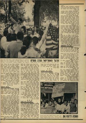 העולם הזה - גליון 1520 - 19 באוקטובר 1966 - עמוד 27   •ייייויח— מיקרופונים וברמקולים, והחוק הוא חוק. שוטרים גברתנים לקחו אותו איתם, הרחיקו אותו מהשטח, ושיחררו אותו בערבות של 500 דולאר. הנאצים צעדו בשלשות, בצורה