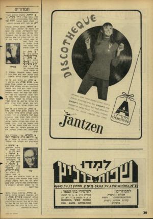 העולם הזה - גליון 1520 - 19 באוקטובר 1966 - עמוד 30   תמחרים -¥הרתה. שחקנית הקולנוע האמריקאית (״קאט באלו״) ג׳יין פונדה, שכיכבה הקיץ בתמונות־עירום בירחון פלייבוי, לבעלה, הבמאי הצרפתי רודה *אדים; אב לשני ילדים