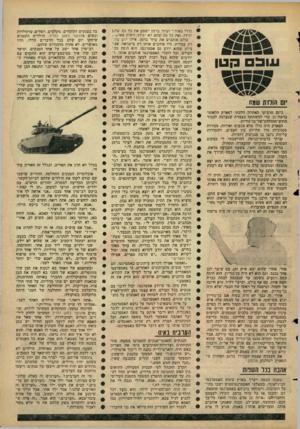 העולם הזה - גליון 1520 - 19 באוקטובר 1966 - עמוד 31   שכ ס הטן ׳ 01 חולות שמח ביום הרביעי האחרון הלכתי לפארק הלאומי ברמת־גן, כדי להשתתף בעצרת שנערכה לכבוד חודש־ההולדת־של־בן־גוריון. הפארק היה כולו מלא צבעים ואורות,