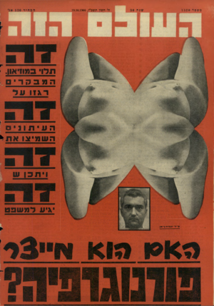 העולם הזה - גליון 1520 - 19 באוקטובר 1966 - עמוד 32   חשון תשכ״ז19.10.1966 , תלו במוזיאון .׳ המבק די ה ש מי צו א ת ^ \יע