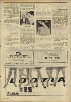 העולם הזה - גליון 1520 - 19 באוקטובר 1966 - עמוד 4   (המשך מ ע מוד )3 ארץ וקהילות יהודיות בחו״ל, כך שאין באמת שום הצדקה לחרם עליהם, ואין כל אמת בהאשמתם בחוסר פטריוטיות. אכיטל גולדגרט, מה איומה האדישות תל-אביב