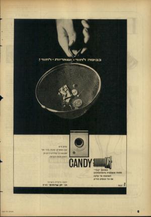 העולם הזה - גליון 1520 - 19 באוקטובר 1966 - עמוד 6   במכונת ״קנדי מסננת אוטומטית מיוחדת השואבת אל קרבה את כל הגופים הזרים. הפצה בלעדית בישראל: ח ב ״ חןשדות ״ בעיים העולם הזח