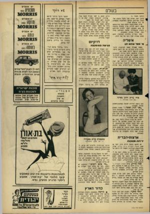 העולם הזה - גליון 1520 - 19 באוקטובר 1966 - עמוד 7   יט אומדים בעולם ( ה ס שן ס פ סו ד עיתון יומי, מניתן שכל פועלי הדפוס שלו נתגלו כעריקים, הודיעו השלטונות הצבאיים על לוח עונשים חמור. עריק משדה־הקרב יישפט בפני