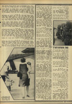 העולם הזה - גליון 1521 - 26 באוקטובר 1966 - עמוד 10 | (המשן מעמוד )9 אפריקה, ממזרח אירופה, אפילו מאירופה המערבית. אבל זוהי רק חצי האמת. לתנועת הגירה דרושים שני כוחות -פוח-המשיכה של ארץ היעד, ובוח־הדחייה של ארץ
