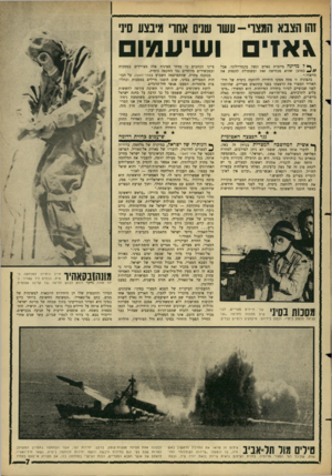 העולם הזה - גליון 1521 - 26 באוקטובר 1966 - עמוד 7 | זהו הצבא ה מ צוי -ע שו שנים אחו׳ מיבצע ס],׳ \ אזי ^ ל נלדינה מייצרת גאזים ונשק בקטריולוגי, אבל במובן שהיא מכחישה זאת ומשתדלת להסוזת את הייצור׳. בהצהרה זו פתח