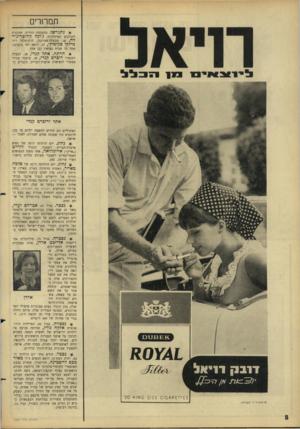 העולם הזה - גליון 1521 - 26 באוקטובר 1966 - עמוד 8 | תמחרים ^ נתגרשי. בהסכמה הדדית, שחקנית הקולנוע האיטלקיה ג׳ינה לולוכריג׳י־דה ,36 ,מבעלה־אמרגנה, היוגוסלבי ד״ר מילקו סקופיץ׳ ,37 ,רופא לפי מקצועו, אחר 15 שנות
