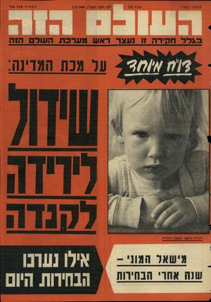 העולם הזה - גליון 1522 - 2 בנובמבר 1966