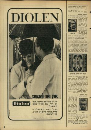 העולם הזה - גליון 1522 - 2 בנובמבר 1966 - עמוד 5 | ולזאת אתם רוצים לקרוא בלי מורא ובלי משוא פנים? אתם חושבים שאעבור על עניין זה בשקט?