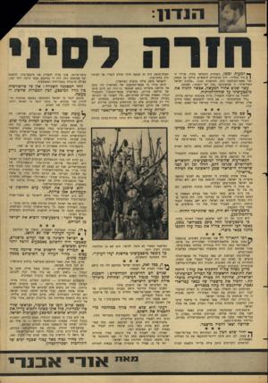 העולם הזה - גליון 1522 - 2 בנובמבר 1966 - עמוד 9 | מיבצע־סיני הרחיק אפשרות זו ב־ 20 עד 30 שנה. … מיצר־טיראן, אינו צריך להצדיק את מיבצע־סיני. … אפשר לומר: מיבצע־סיני הוציא את ישראל מן