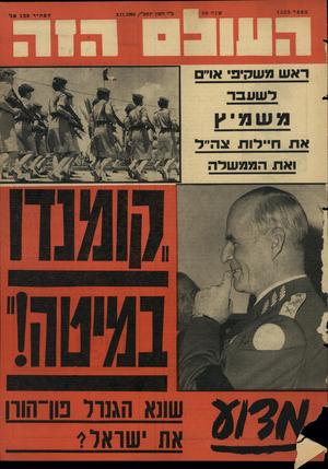 העולם הזה - גליון 1523 - 9 בנובמבר 1966