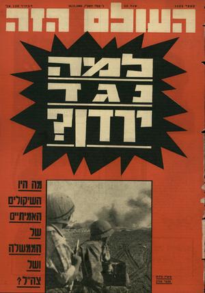 העולם הזה - גליון 1524 - 16 בנובמבר 1966