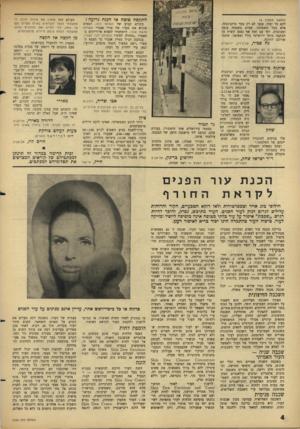 העולם הזה - גליון 1524 - 16 בנובמבר 1966 - עמוד 4 | גח סביר, עורך־דין, ירושלים כקורא קבוע של העולם הזה, וכאדם שקרא את ספרו של אורי אבנרי בשדות פלשת , 1948 הופתעתי למצוא אי־דיוקים במאמרו ״בחזרה לסיני״ (העולם הזה