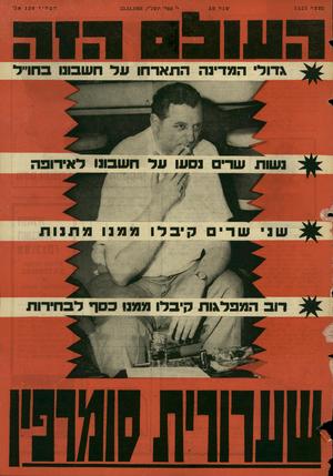 העולם הזה - גליון 1525 - 23 בנובמבר 1966