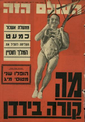 העולם הזה - גליון 1526 - 30 בנובמבר 1966
