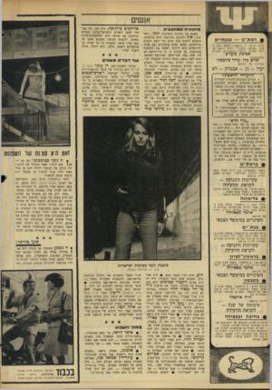 העולם הזה - גליון 1526 - 30 בנובמבר 1966 - עמוד 22 | מה הם רו| ;/צים לומר? שאני מקלקל את הנוער? ומי מתקן את הנוער? יהודה זיס?