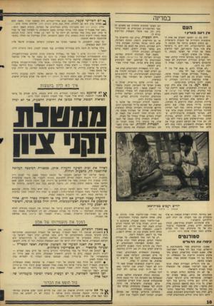 העולם הזה - גליון 1528 - 14 בדצמבר 1966 - עמוד 10 | במדינה העם אץ דע 3בארץ * ילדה בת 12 זיעזעה השבוע את אחת המוסכמות היסודיות של החברה הישראלית. גם בימים הקשים ביותר של תקופת הצנע וקליטת־העליה, היה ידוע כי