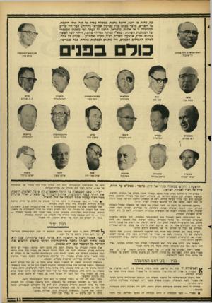 העולם הזה - גליון 1528 - 14 בדצמבר 1966 - עמוד 11 | כך, פחות או יותר, היתה נראית ממשלה מקיר אל קיר, אילו הוקמה. כל השרים, מלכד מנחם בגין ובנימין אכניאל (חרות) ,כבר היו שרים בממשלה זו או אחרת בישראל. הרכב זה נערך