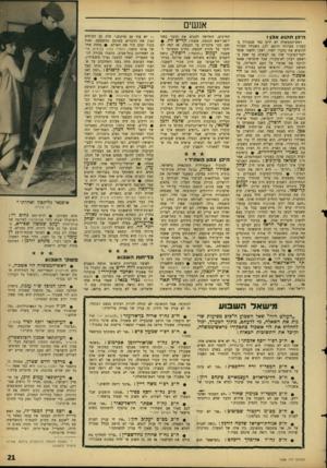 העולם הזה - גליון 1528 - 14 בדצמבר 1966 - עמוד 21 | אנשים היכן תקוע אבן י ראש־הממשלה לא ידוע כמי שמבורך בכשרון ספרותי דווקא. לכן, כשנולד הצורך להוציא את כתביו לאור, ישבו וחשבו אנשי יחסי־הציבור שלו רד, לעשות, עד