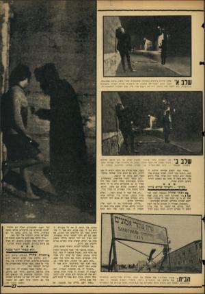 העולם הזה - גליון 1528 - 14 בדצמבר 1966 - עמוד 27 | שרב א־ מתון סידרת צילומים במצלמה טלסקופית, אחרי ציפיה ארוכה וממושכת. הגבר לבוש השטריימל מתקרב אל היצאנית ומביט לעברה בחשדנות ובביישנות. היא יודעת למה כוונתו,