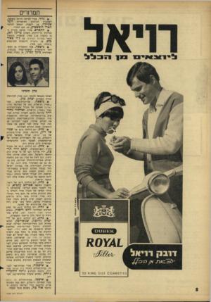 העולם הזה - גליון 1528 - 14 בדצמבר 1966 - עמוד 8 | תמחרים נולד. אחרי חמישה חודשי נישואין, לשחקנית הקולנוע האוסטרית רומי שניידר ,28 ,ולבעלה, הבמאי הגרמני הארי הובשטוק ,45 ,בנם הבכור. התארס. אחרי פגישה מקרית