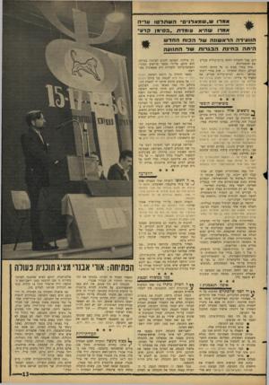 העולם הזה - גליון 1529 - 21 בדצמבר 1966 - עמוד 13 | השניה הוגשה על־ידי עורך־הדין אמנון זכרוני: חבר התנועה לא ישתייך, אלא באישור ההנהלה, לגוף פוליטי אחר . … הידיים הורמו, הקולות נספרו. הצעתו של אמנון זכרוני