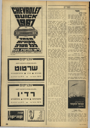 העולם הזה - גליון 1532 - 11 בינואר 1967 - עמוד 25   ליהודי הזה קוראים ק. צטניק — איש המחנות. המספר המקועקע. … מי שמכיר את ק. צטניק בחיים, יכול לראות דמיון רב בין הרומאן לבין המציאות. … כמו ק. צטניק של המציאות,