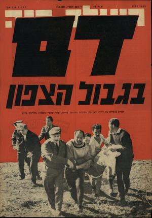 העולם הזה - גליון 1533 - 18 בינואר 1967