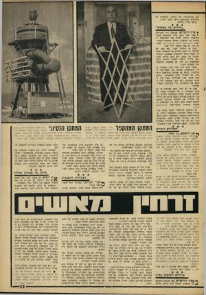העולם הזה - גליון 1534 - 25 בינואר 1967 - עמוד 13   הב מרעיונותיו של זרחין, וכשהציע גט מיליונים למימושם, נראה הדבר אחרת. נחתם זכרון דברים. ,,יהודים 3המפשים ״ * כרץ ״ הדםרים שנחתם היה משולש מצד אחד חתם עליו